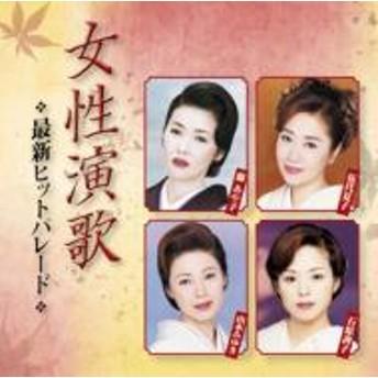 Various/女性演歌最新ヒット パレード