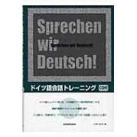 久保川尚子/ドイツ語会話トレ-ニング