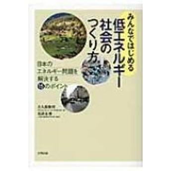 大久保泰邦/みんなではじめる低エネルギー社会のつくり方 日本のエネルギー問題を解決する15のポイント