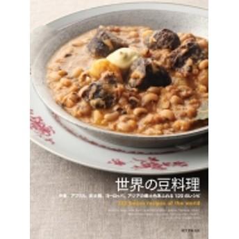 誠文堂新光社/世界の豆料理 中東、アフリカ、米大陸、ヨーロッパ、アジアの郷土色あふれる120のレシピ