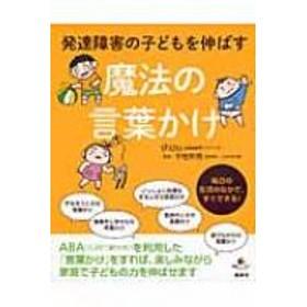 Shizu (Book)/発達障害の子どもを伸ばす魔法の言葉かけ 健康ライブラリー