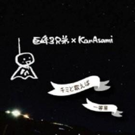 巨峰3兄弟 / Kanasami/キミと歌えば / 一等星