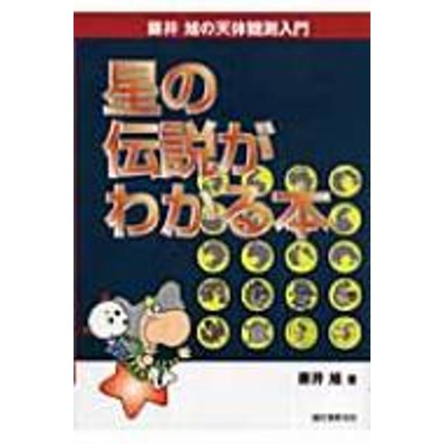 藤井旭/星の伝説がわかる本