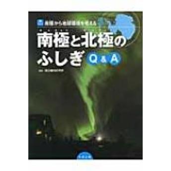 こどもくらぶ編集部/南極から地球環境を考える 3 ジュニアサイエンス