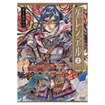 オイカワマコ/グレンデル 2 ゼノンコミックス