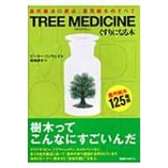 ピーター・コンウェイ/Treemedicineくすりになる木 自然療法の原点、薬用樹木のすべて