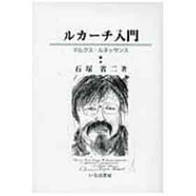 石塚省二/ルカ-チ入門 マルクス・ルネッサンス