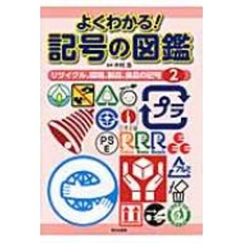 木村浩/よくわかる!記号の図鑑 2