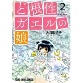 大月悠祐子/ど根性ガエルの娘 2 ヤングアニマルコミックス