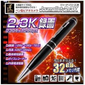 ダイトク ペン型ビデオカメラ Journalist-2.3K NCP04140251-A0