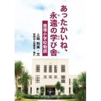 上坂和美/あったかいね永遠の学び舎 豊郷小学校物語