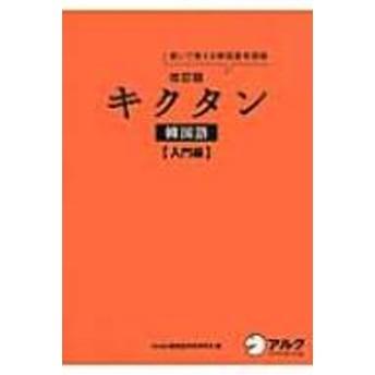 Hana韓国語教育研究会/改訂版キクタン韓国語入門編