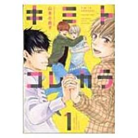 山本小鉄子/キミトコレカラ 1 バーズコミックス ルチルコレクション