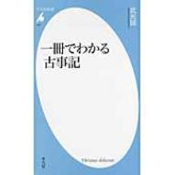 武光誠/一冊でわかる古事記 平凡社新書