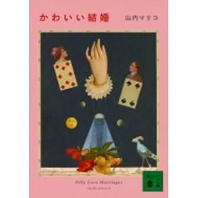 山内マリコ/かわいい結婚 講談社文庫