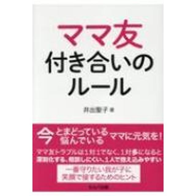 井出聖子/ママ友付き合いのルール