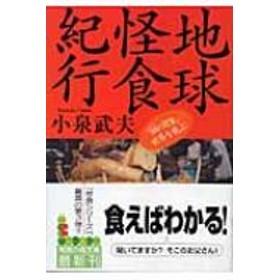 小泉武夫/地球怪食紀行 「鋼の胃袋」世界を飛ぶ