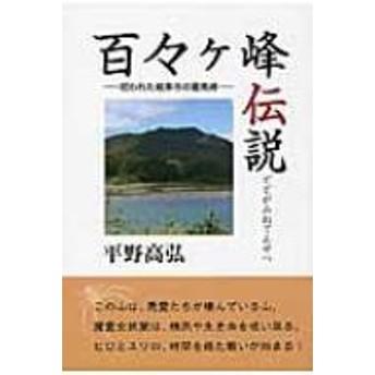平野高弘/百々ケ峰伝説