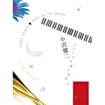 楽譜/小沢健二 / ピアノ弾き語り曲集