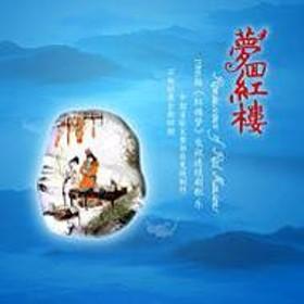 TV Soundtrack/夢回紅樓