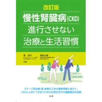 原茂子/改訂版 慢性腎臓病(Ckd)進行させない治療と生活習慣