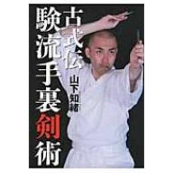 山下知緒/古式伝験流手裏剣術