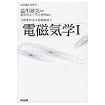 大野木哲也/電磁気学 1 基幹講座物理学