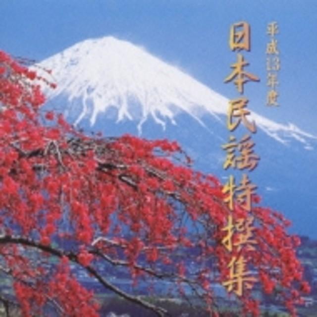 Various/平成13年度日本民謡特撰集