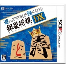 Game Soft (Nintendo 3DS)/遊んで将棋が強くなる! 銀星将棋dx