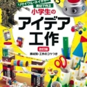 蓮見国彦/リサイクル・ネイチャー素材で作る小学生のアイデア工作改訂版 学研の自由研究
