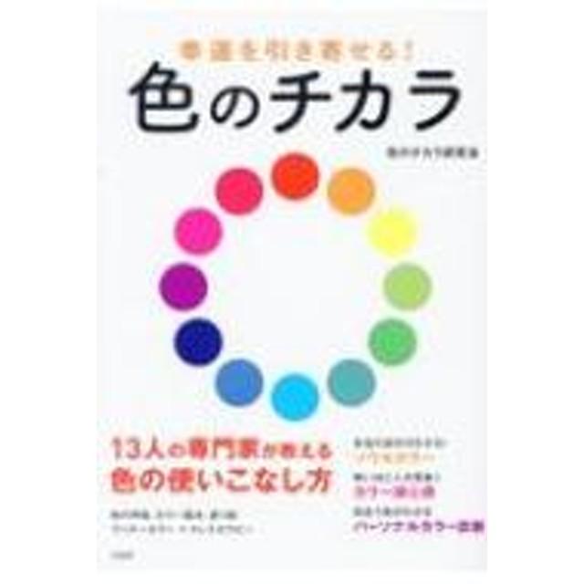 色のチカラ研究会/幸運を引き寄せる! 色のチカラ