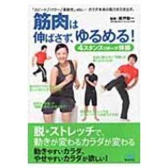 廣戸聡一/筋肉は伸ばさず、ゆるめる! 4スタンスリポーズ体操