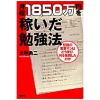 大坪勇二/月収1850万円を稼いだ勉強法 伝説の営業マンはどう学び、何を実践したのか