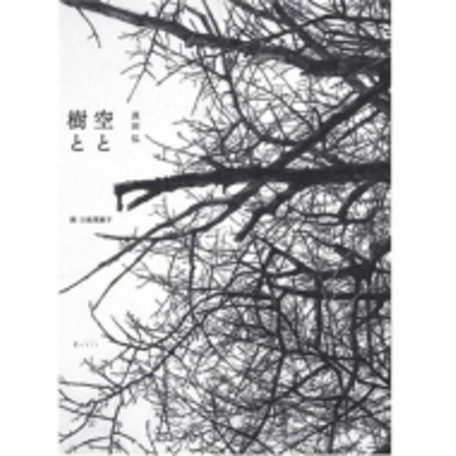 長田弘/空と樹と