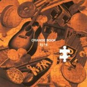 秋休/Orange Book