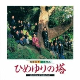 Soundtrack/ひめゆりの塔 (Ltd)