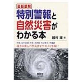 饒村曜/特別警報がわかる本 過去の自然災害から警報をひも解く