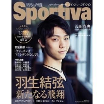 Magazine (Book)/Sportiva 羽生結弦 新たなる飛翔 日本フィギュアスケート 2015-2016シーズンプレビュー