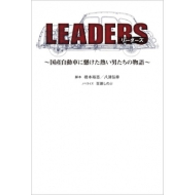 Tbs/ノベライズ 「leaders」