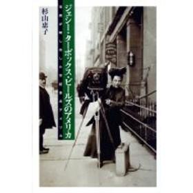 杉山恵子/ジェシ-・タ-ボックス・ビ-ルズのアメリカ 写真が映し出した世紀末のアメリカ