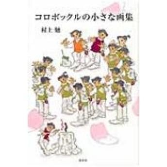 村上勉/コロボックルの小さな画集