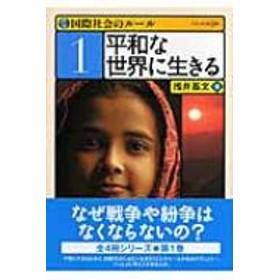 浅井基文/平和な世界に生きる