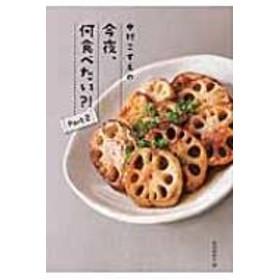 中村こずえ/中村こずえの今夜、何食べたい Part 2