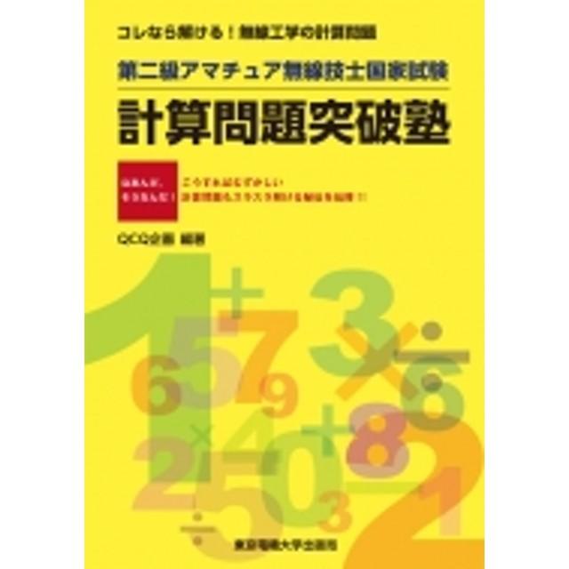 Qcq企画/第二級アマチュア無線技士国家試験計算問題突破塾