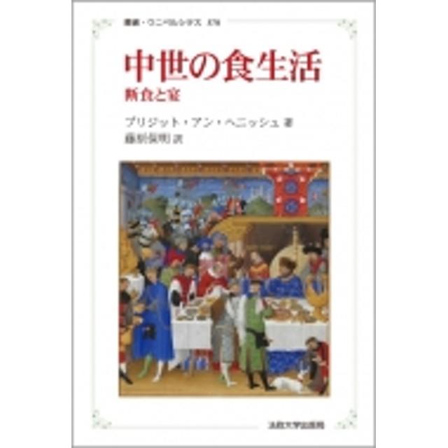ブリジット・アン・ヘニッシュ/中世の食生活 新装版 断食と宴 叢書・ウニベルシタス