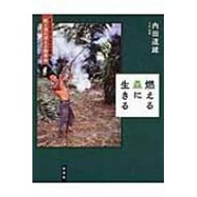 内田道雄/燃える森に生きる