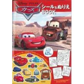 Book/Disney・pixar カーズ シール & ぬりえbook