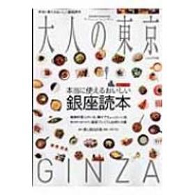 書籍/大人の東京 2008年版