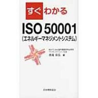 西尾匡弘/すぐわかるiso 50001(エネルギーマネジメントシステム)