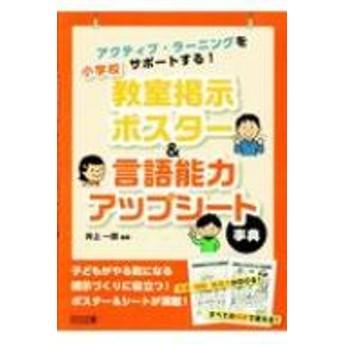 井上一郎/小学校教室掲示ポスター & 言語能力アップシート事典 アクティブ・ラーニングをサポートする!